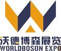 北京沃德博森國際商務展覽有限公司