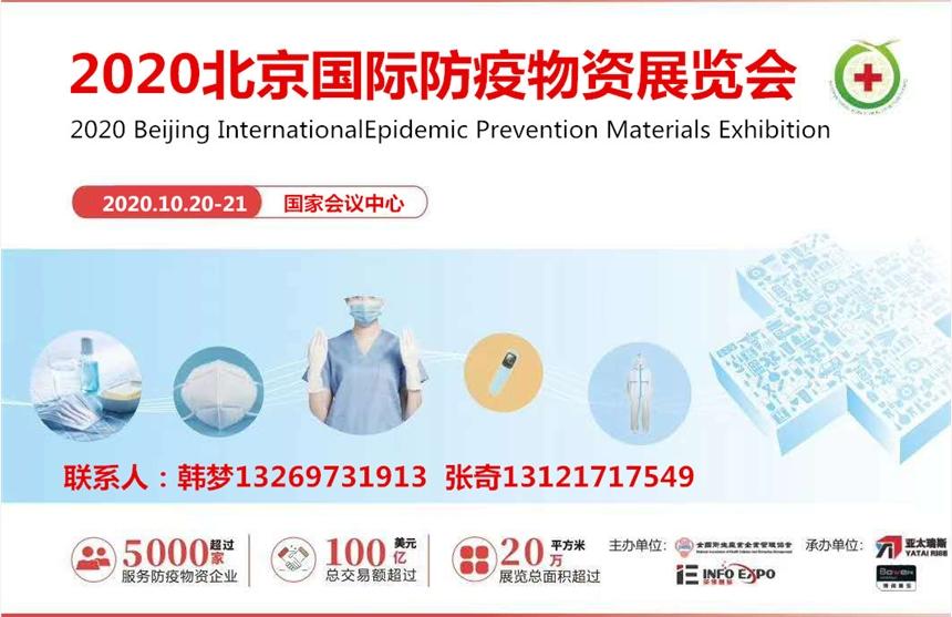 2020北京国际防疫物资交易会