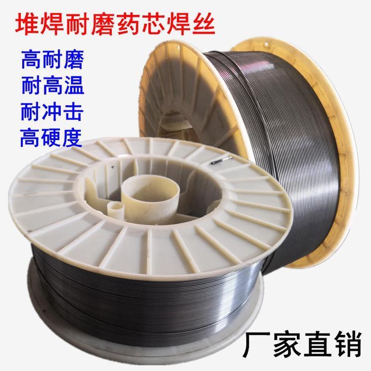 刮板堆焊耐磨焊絲 YD55耐磨藥芯焊絲 閥座耐磨堆焊焊絲