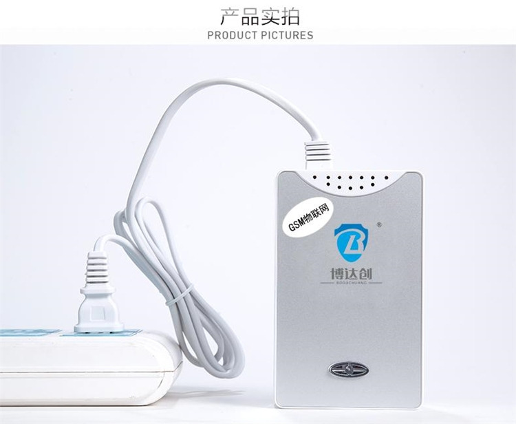 GSM物联网智能联网型家用燃气泄漏报警器