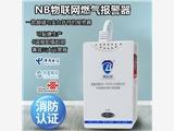 NB-IOT物聯網可燃氣體報警器|智能可燃氣報警器|手機預警可燃氣體報警器