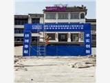镇江市工程全自动洗轮机厂家地址
