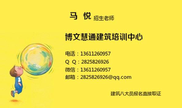 <四川成都建筑施工员证报考要什么材料> 北京博文慧通教育咨询中心