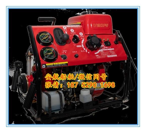批發V20FS手抬機動消防泵