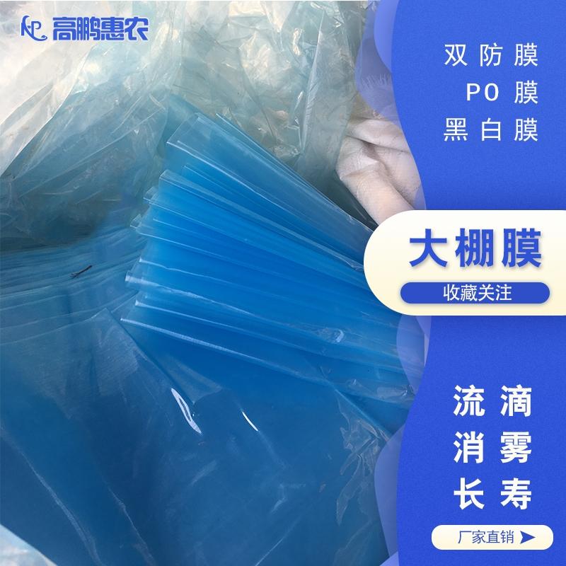 锦州大棚双防膜生产厂家_采购大棚双防膜项目
