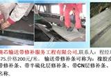 吐鲁番市矿用钢丝绳芯输送带修补服务工程万博matext手机