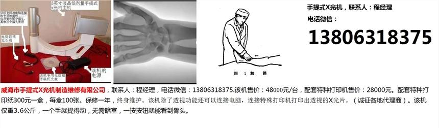 贵州省手提式X光机一三八零六三一八三七五程经理