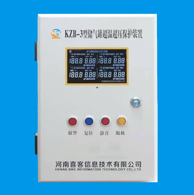 喜客 KZB-3型儲氣罐超溫超壓安全保護裝置