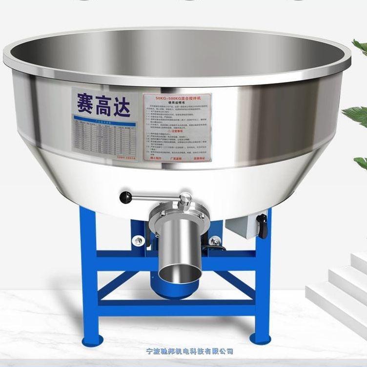 賽高達防水漏液液體攪拌機50公斤