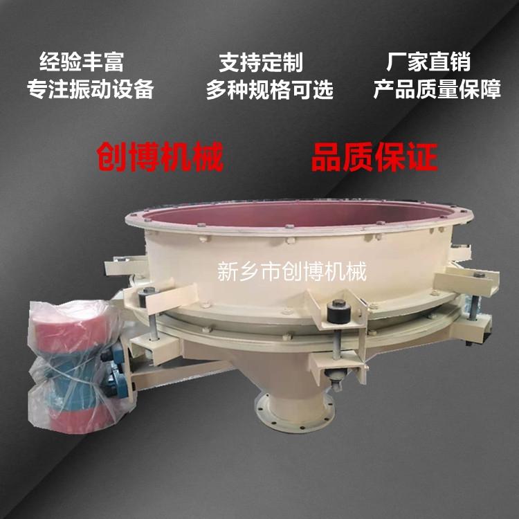 涼山直徑600mm振動料斗尺寸 ZDL-200型活化料斗 直徑2米