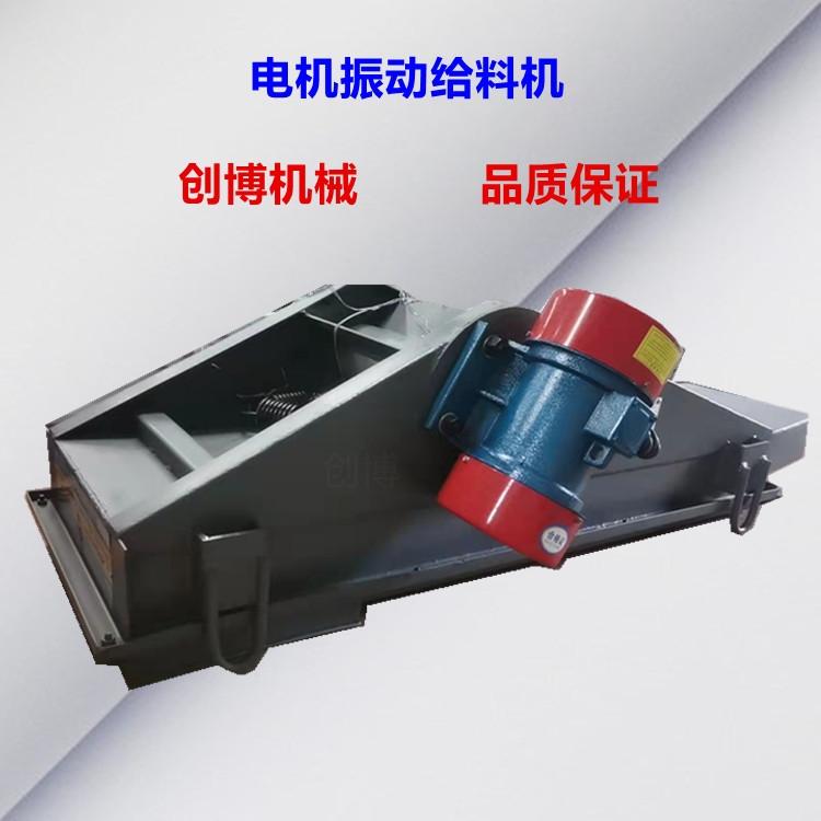 邢台新型矿用给料机 电机振动给料机 GZV电磁振动给料机欢迎来电质询