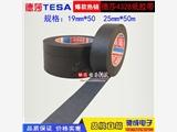 德莎TESA4328 固定胶带 包装胶带