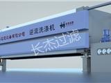 CCP逆流洗涤机