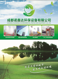 成都诺鑫达环保设备有限公司