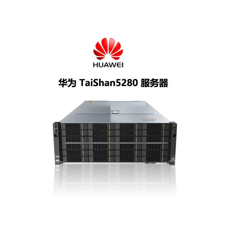 华为TaiShan5280 存储型服务器 鲲鹏920处理器 国产服务器