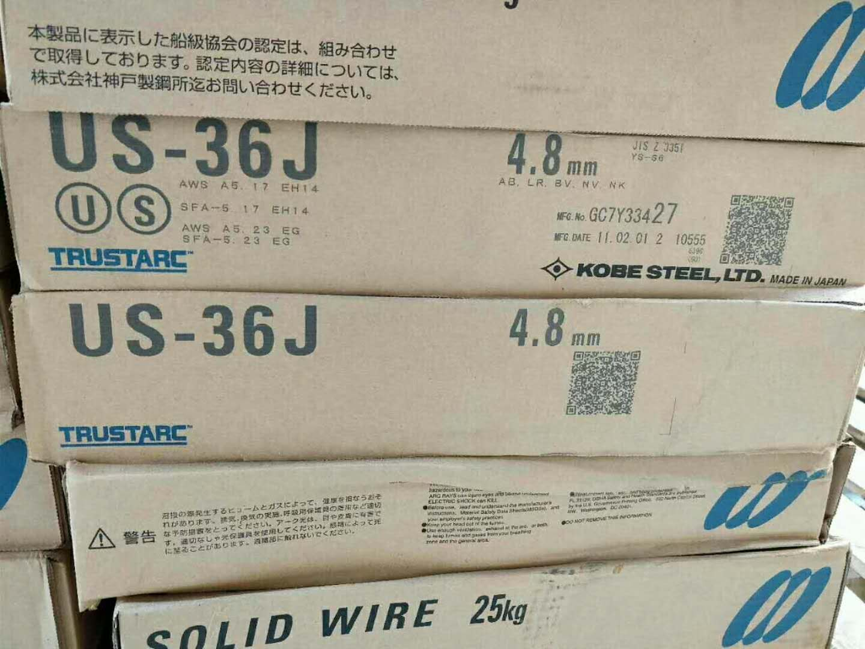 NSE-316L、E316L-16不銹鋼焊條日本日亞進口原裝