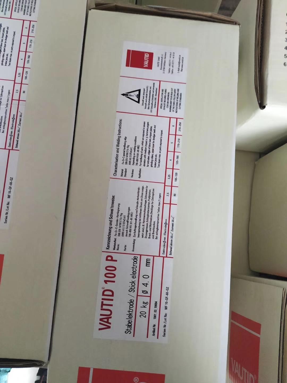 德国法奥迪VAUTID-100K耐磨焊条成分用途