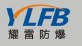 樂清市耀雷防爆電器有限公司