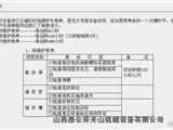 【砂石泥漿處理器簡介】永州
