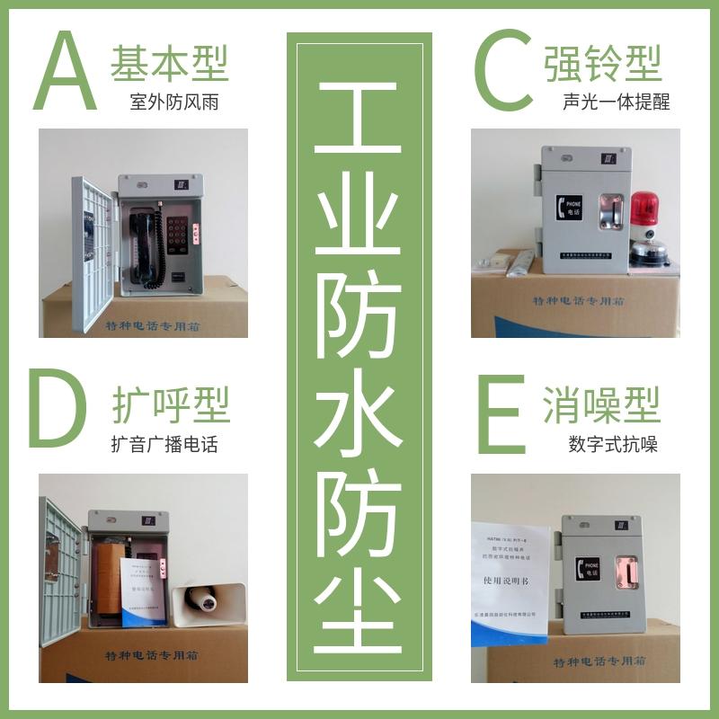 抗惡劣環境特種電話機防塵、防水、防腐壁掛式機箱