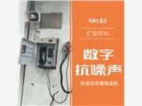 雙降噪功能 HAT86-F數字抗噪擴音話機多少錢一部