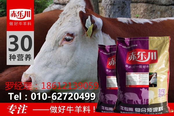 巴中育肥牛混合饲料
