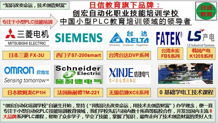 苏州电工技术PLC编程技术培训
