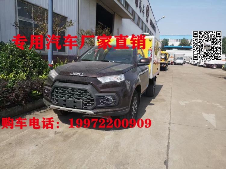浙江绍兴市民爆器材国六江铃皮卡危险品运输车生产厂家