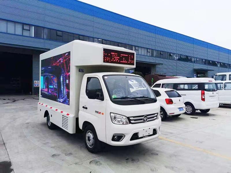 福田祥菱M2宣傳車 程力威牌CLW5032XXCB6型宣傳車