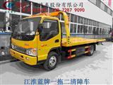 道路救援车生产厂家