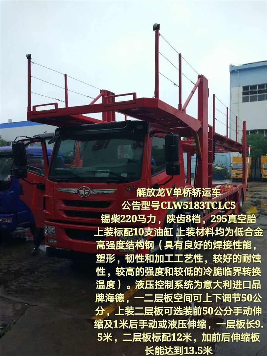 辽宁程力威牌中轴车辆运输车厂家直销