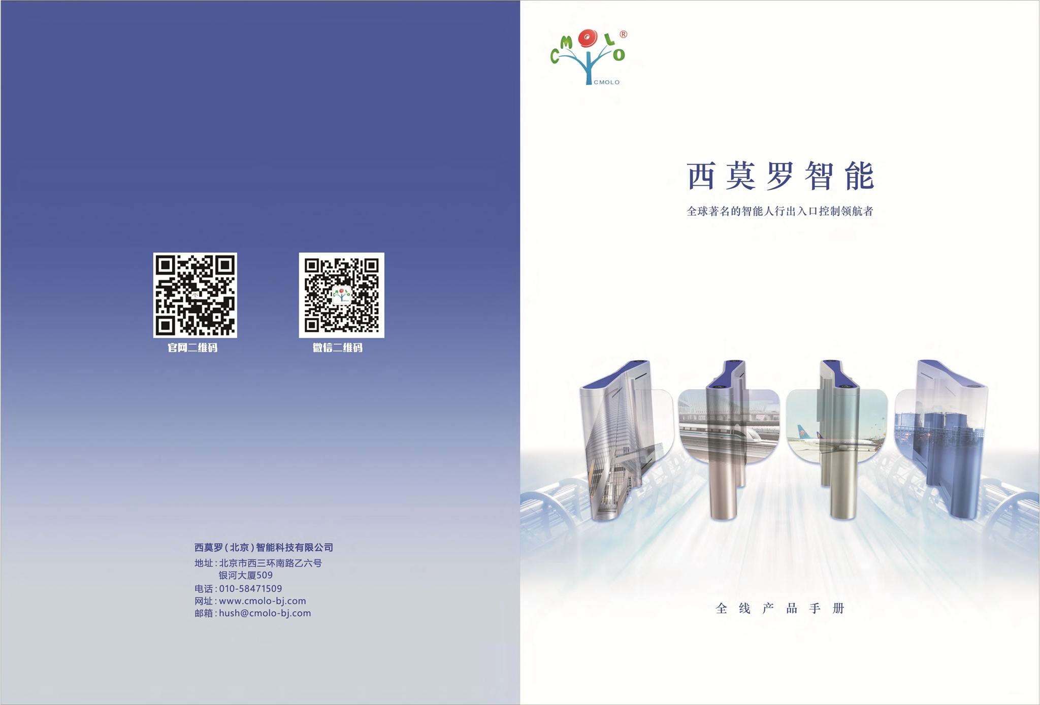 北京西莫羅電子宣傳冊