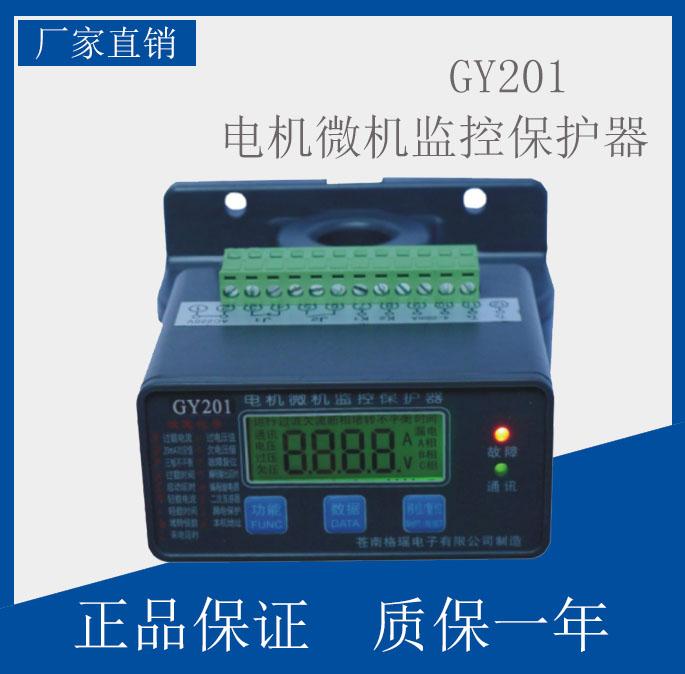 電動機微機保護器