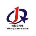 長沙懿恒自動化設備有限公司