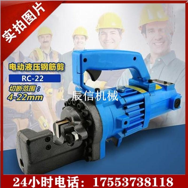 便攜式液壓切斷機RC-22型手提鋼筋切斷機