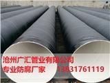 环氧煤沥青防腐螺旋钢管厂家今日报价