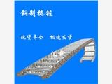 厂家现货销售机床拖链 钢制穿线拖链 货源充足 质量可靠 价格实惠