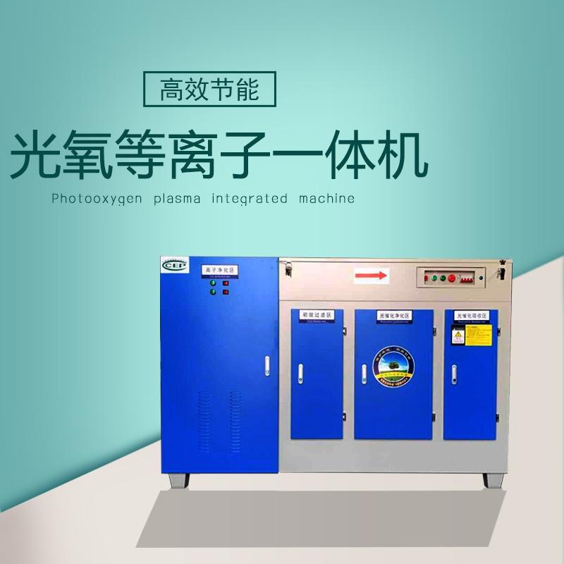 光氧等離子一體機-環保設備-工業除臭廢氣凈化-錦澄環保