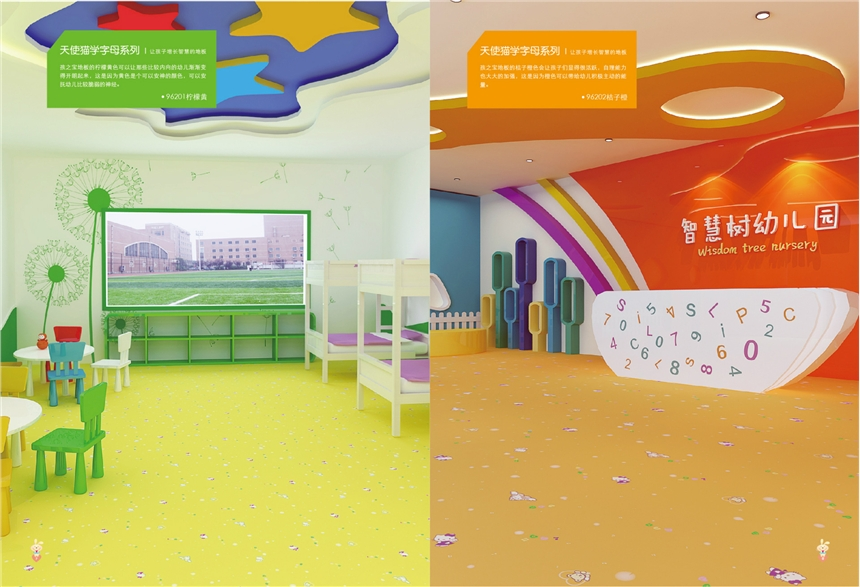 苏州教育系统PVC地板