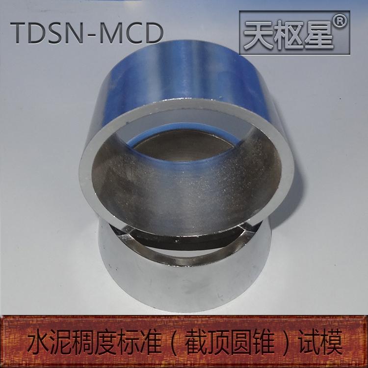 水泥稠度標準試模 截頂圓錐試模生產廠家