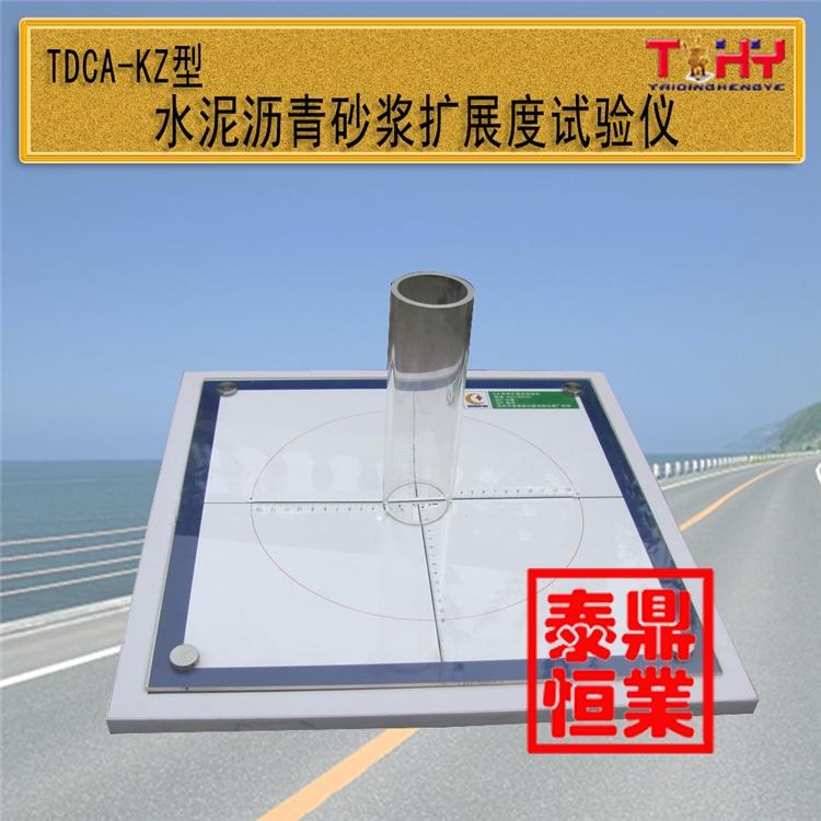 沧州泰鼎恒业TDCA-KZ型水泥沥青砂浆扩展度试验仪天枢星厂家直供