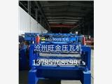 本厂专业生产压瓦机 840-900双层压瓦机 质优价廉 欢迎来电