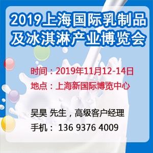 2019年11月第二届上海国际乳制品及冰淇淋产业博览会
