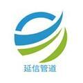 沧州延信管道设备制造万博matext手机