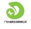 广州大鑫再生资源万博manbetx客户端地址
