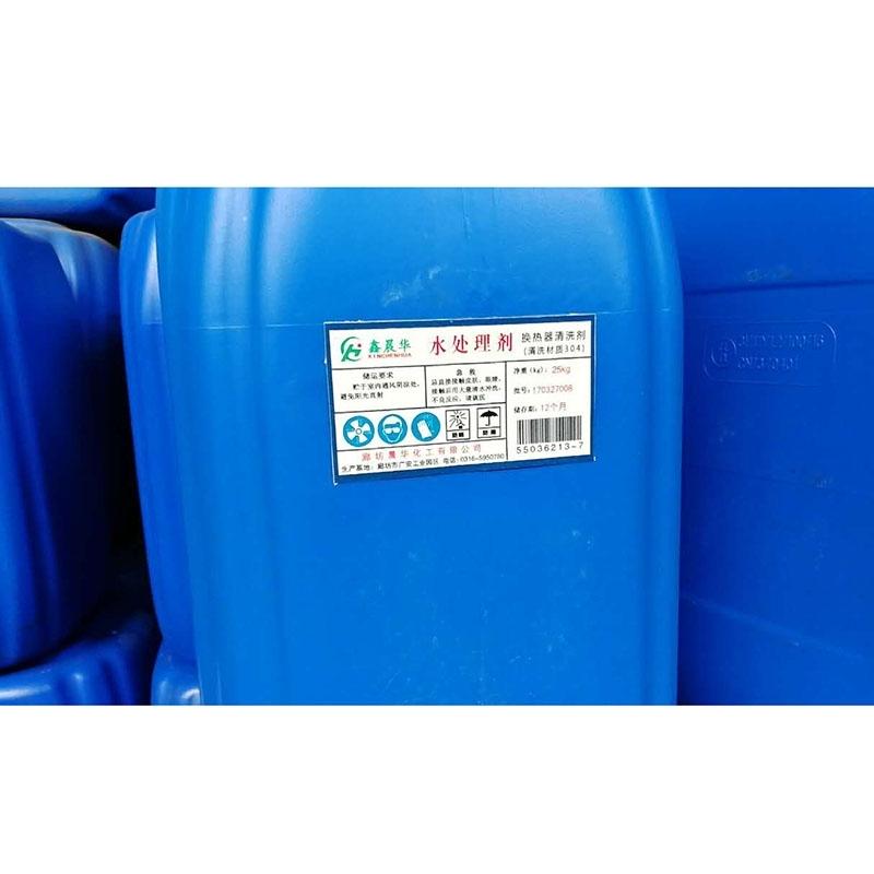 淮南换热器清洗保养剂生产厂家