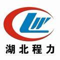 湖北程力專用汽車股份有限公司