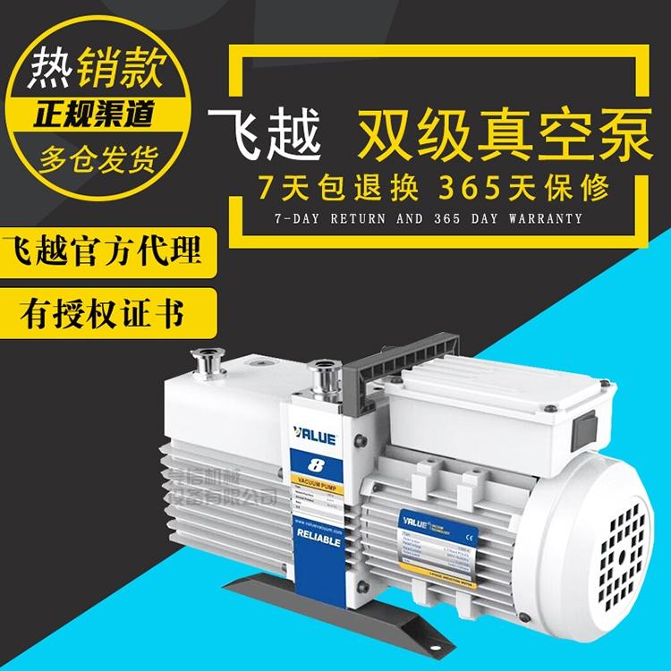浙江飛越VRD系列真空泵雙級旋片式真空泵VRD-60 PCB行業雕刻旋片泵折頁機覆膜