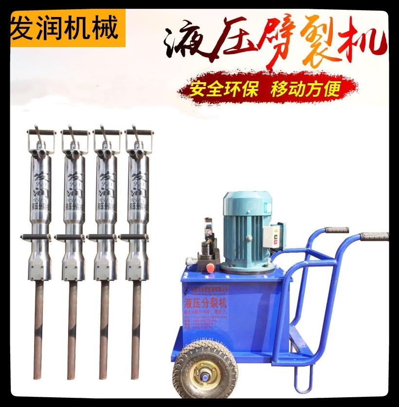 液压分裂棒使用方法和应用领域