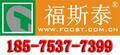 東莞市福斯泰電鍍設備有限公司